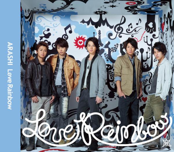 嵐 (ARASHI, あらし) 32ndシングル『Løve Rainbow (ラヴ レインボー)』(初回限定盤) 高画質CDジャケット画像