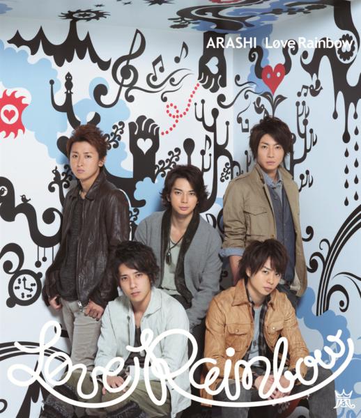 嵐 (ARASHI, あらし) 32ndシングル『Løve Rainbow (ラヴ レインボー)』(通常盤) 高画質CDジャケット画像