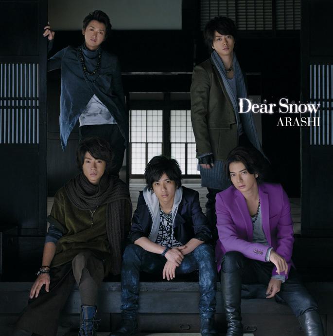 嵐 (ARASHI, あらし) 33rdシングル『Dear Snow (ディア スノウ)』(初回限定盤) 高画質CDジャケット画像