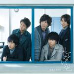 嵐 (ARASHI, あらし) 34thシングル『果てない空』(初回限定盤) 高画質CDジャケット画像