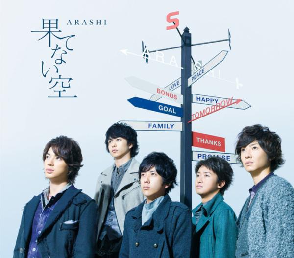 嵐 (ARASHI, あらし) 34thシングル『果てない空』(通常盤) 高画質CDジャケット画像