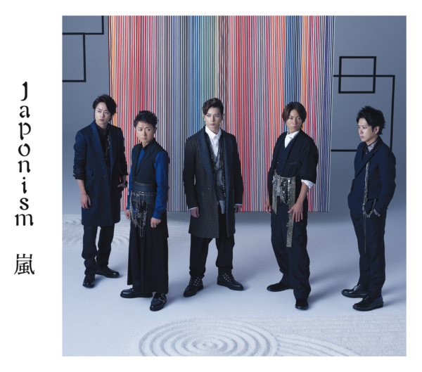 嵐 (あらし) 14thアルバム『Japonism (ジャポニズム)』(よいとこ盤) 高画質CDジャケット画像