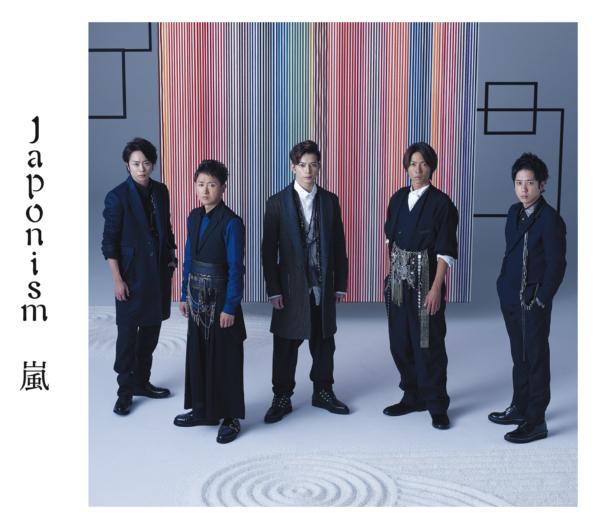 嵐 (あらし) 14thアルバム『Japonism (ジャポニズム)』(通常盤) 高画質CDジャケット画像
