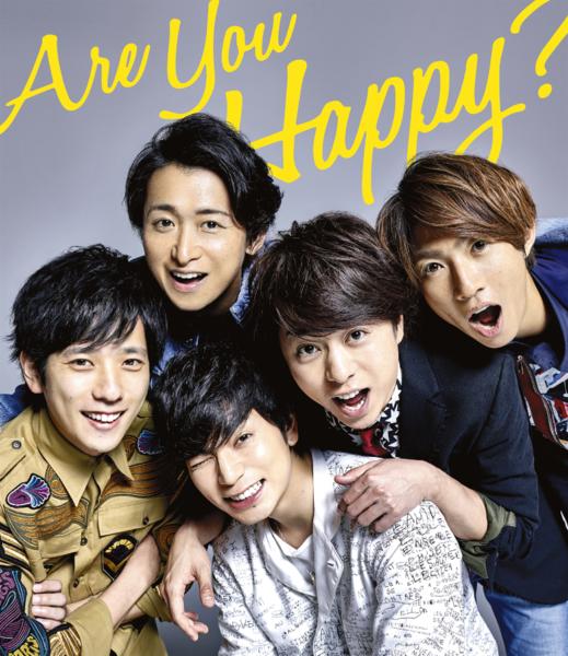 嵐 (あらし) 15thアルバム『Are You Happy? (アー・ユー・ハッピー?)』(初回限定盤) 高画質CDジャケット画像