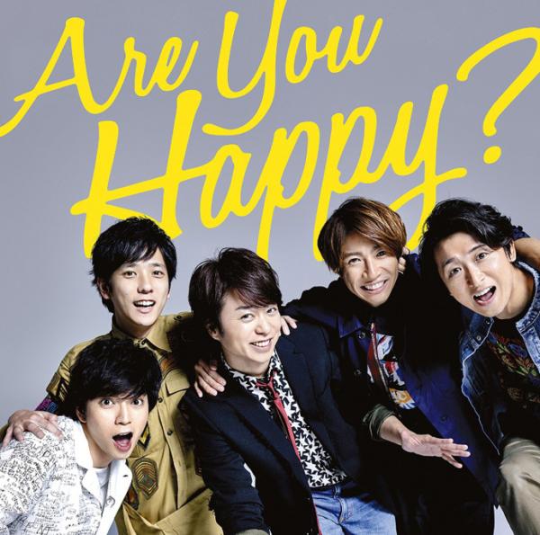 嵐 (あらし) 15thアルバム『Are You Happy? (アー・ユー・ハッピー?)』(通常盤) 高画質CDジャケット画像