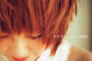 aiko (あいこ) 9thシングル『おやすみなさい』(2001年11月21日発売) 高画質CDジャケット画像