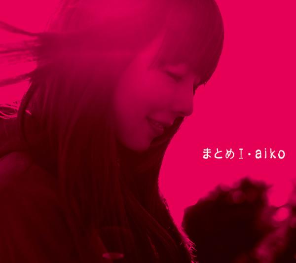 aiko (あいこ) ベストアルバム『まとめI』(通常仕様盤) 高画質CDジャケット画像