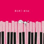 aiko (あいこ) ベストアルバム『まとめI』(初回限定仕様盤) 高画質CDジャケット画像