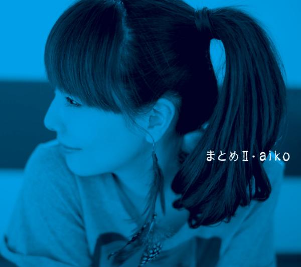 aiko (あいこ) ベストアルバム『まとめII』(通常仕様盤) 高画質CDジャケット画像