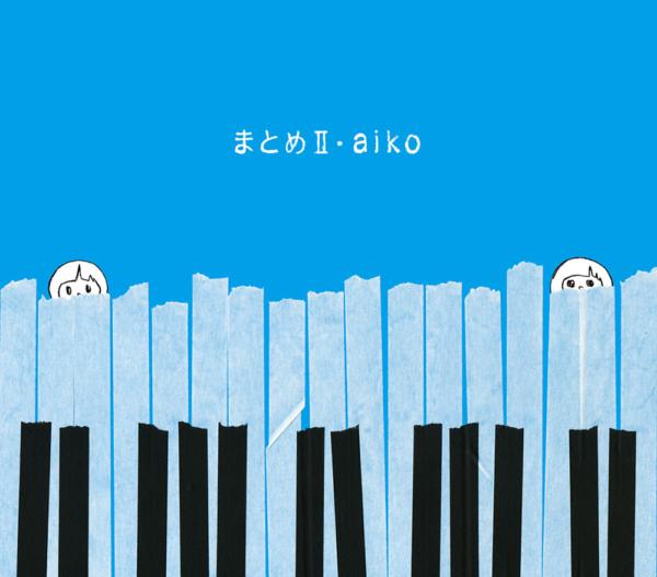 aiko (あいこ) ベストアルバム『まとめII』(初回限定仕様盤) 高画質CDジャケット画像