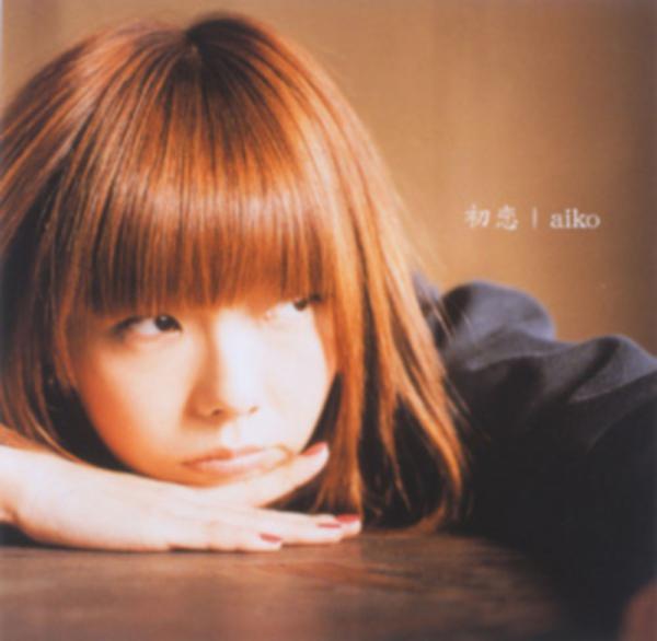 aiko (あいこ) 7thシングル『初恋』(2001年2月21日発売) 高画質CDジャケット画像