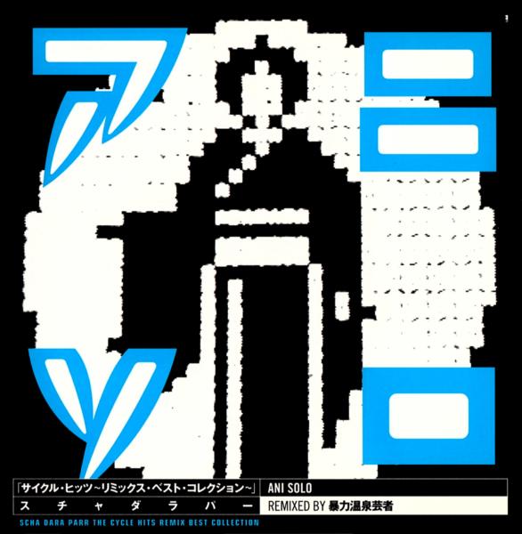 """0718 アニ ソロ """"Remixed by 暴力温泉芸者 の高画質ジャケット画像"""