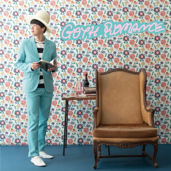 カジヒデキ 18thアルバム『GOTH ROMANCE (ゴスロマンス)』(2019年6月5日発売) 高画質ジャケ写