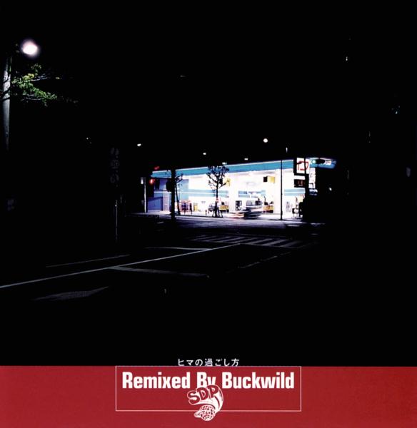 """ヒマの過ごし方 """"Remixed by BUCK WILD の高画質ジャケット画像"""