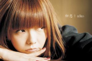 aiko (あいこ) 7thシングル『初恋』(2001年2月21日発売) 高画質ジャケット画像 (ジャケ写)