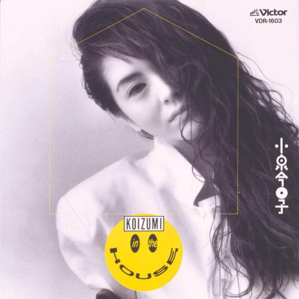 小泉今日子 (こいずみきょうこ) アルバム『KOIZUMI IN THE THE HOUSE』(1989年5月21日発売) 高画質ジャケ写