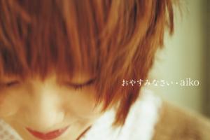 aiko (あいこ) 9thシングル『おやすみなさい』(2001年11月21日発売) 高画質ジャケット画像 (ジャケ写)