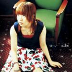 aiko (あいこ) 8thシングル『ロージー』(2001年5月30日発売) 高画質ジャケット画像 (ジャケ写)