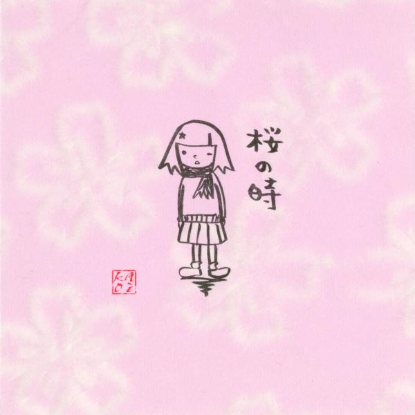 aiko (あいこ) 5thシングル『桜の時』(2000年2月17日発売) 高画質ジャケット画像 (ジャケ写)