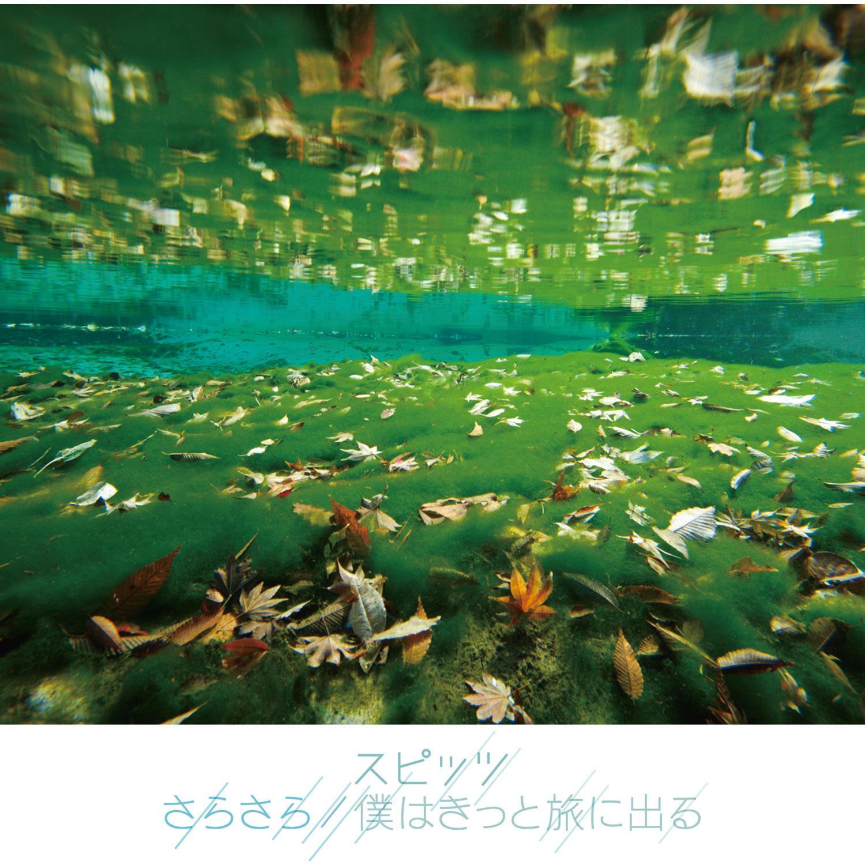 スピッツ (Spitz) 38thシングル『さらさら/僕はきっと旅に出る』(2013年5月15日発売) 高画質CDジャケット画像