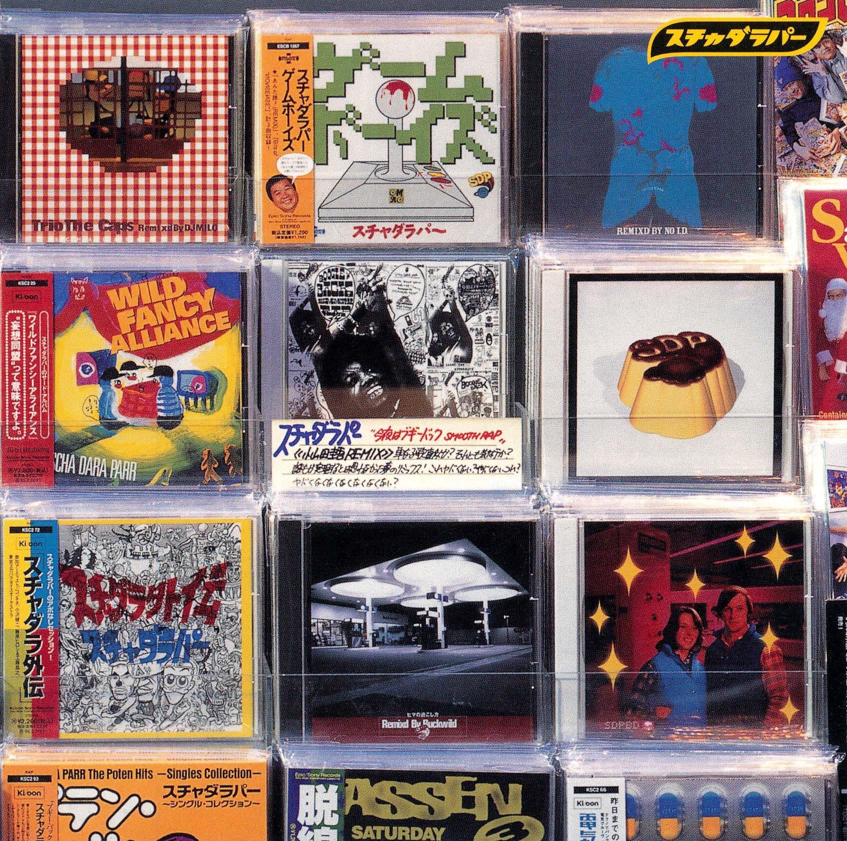 スチャダラパー アルバム『サイクル・ヒッツ〜リミックス・ベスト・コレクション〜 (Cycle Hits〜remix Best Collection〜)』(1995年12月1日発売) 高画質CDジャケット画像