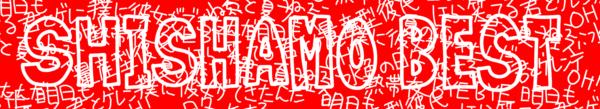 SHISHAMOタオル