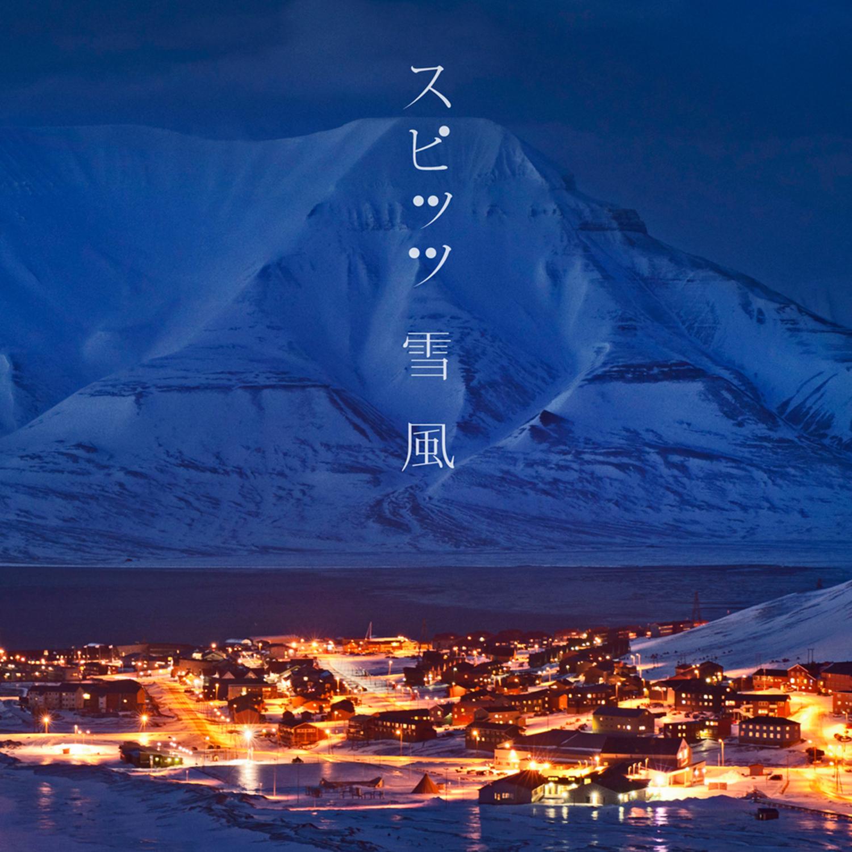 スピッツ (Spitz) 40thシングル『雪風』(2015年4月15日発売 配信限定シングル) 高画質CDジャケット画像