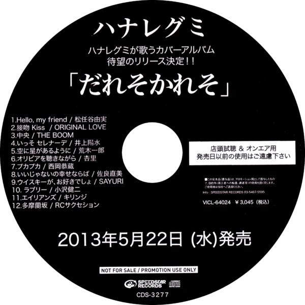 ハナレグミ カバーアルバム『だれそかれそ』(プロモ盤) 高画質レーベル画像