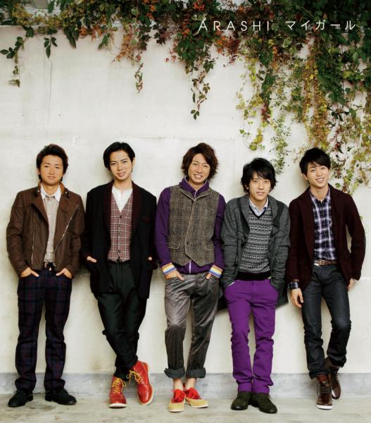 嵐 (あらし) 28thシングル『マイガール』(初回限定盤) 高画質CDジャケット画像