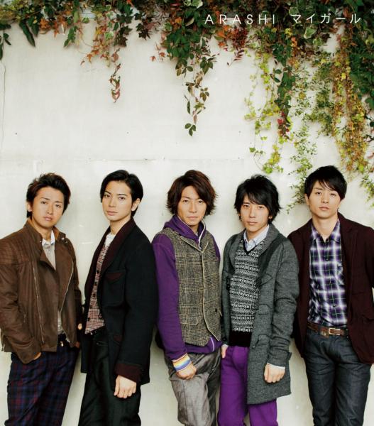 嵐 (あらし) 28thシングル『マイガール』(通常盤) 高画質CDジャケット画像
