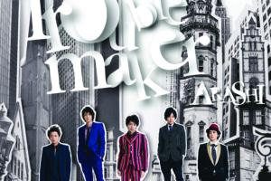 嵐 (あらし) 29thシングル『Troublemaker (トラブルメーカー)』(初回限定盤) 高画質CDジャケット画像