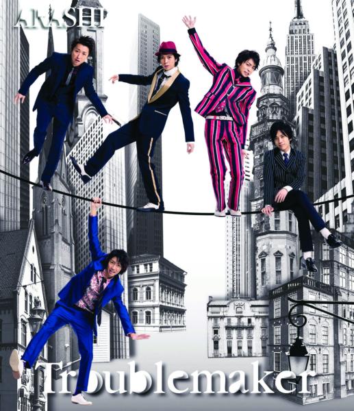 嵐 (あらし) 29thシングル『Troublemaker (トラブルメーカー)』(通常盤) 高画質CDジャケット画像
