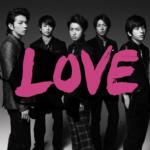 嵐 (あらし) 12thアルバム『LOVE (ラブ)』(初回限定盤) 高画質CDジャケ写 ジャケット画像