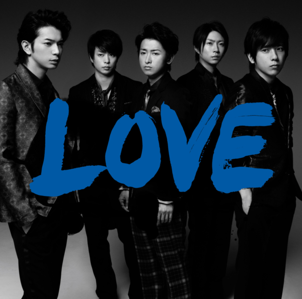嵐 (あらし) 12thアルバム『LOVE (ラブ)』(通常盤) 高画質CDジャケ写 ジャケット画像