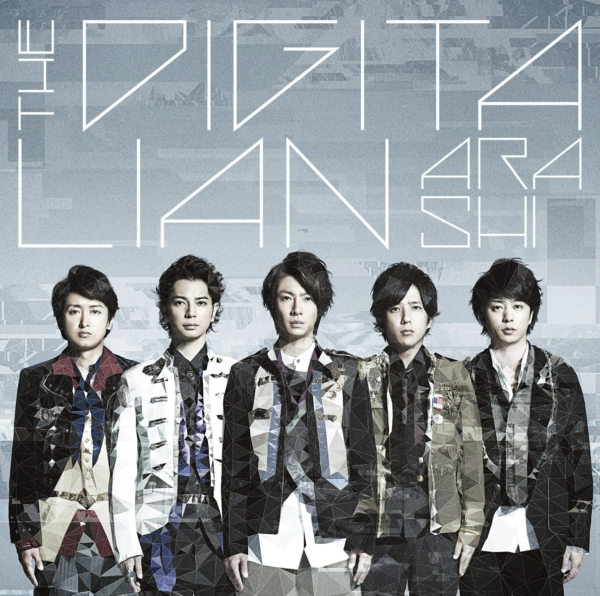 嵐 (あらし) 13thアルバム『THE DIGITALIAN (ザ・デジタリアン)』(通常盤) 高画質ジャケ写