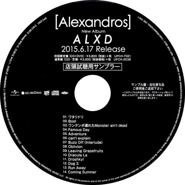 [Alexandros]5thアルバム『ALXD (エー エル エックス ディー)』(店頭視聴用サンプラー) 高画質CDレーベル画像