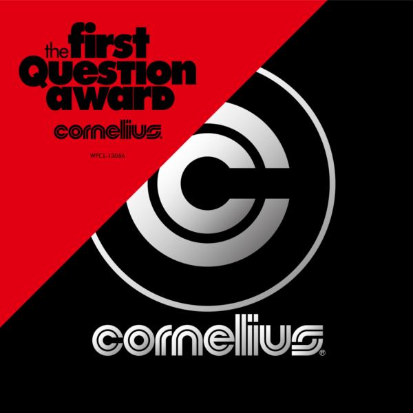 Cornelius (コーネリアス) 1stアルバム『THE FIRST QUESTION AWARD (リマスター盤)』(2019年7月31日発売) 高画質CDジャケット画像