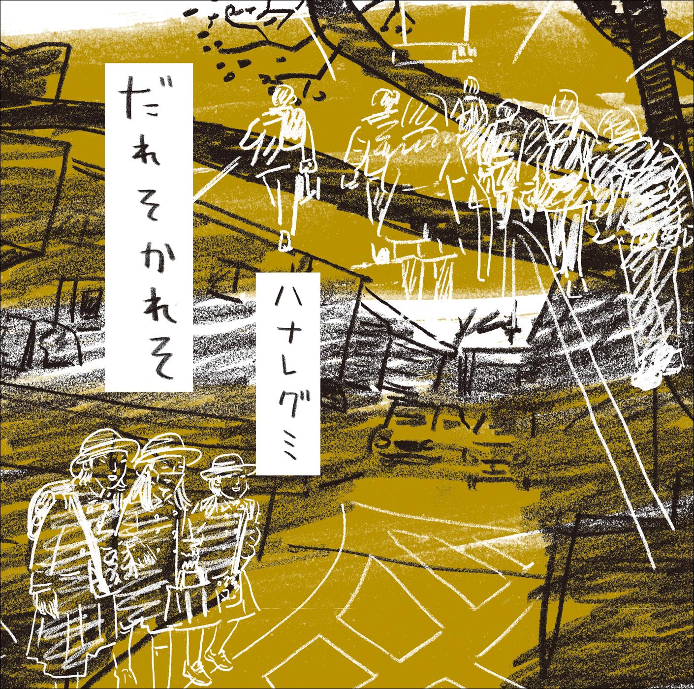 ハナレグミ カバーアルバム『だれそかれそ』(2013年5月22日発売) 高画質ジャケ写 ジャケット画像