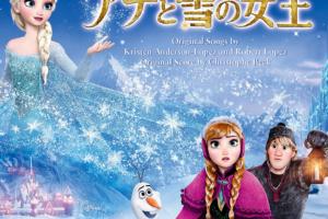 『Disneyアナと雪の女王 (オリジナル・サウンドトラック)』高画質CDジャケ写 ジャケット画像