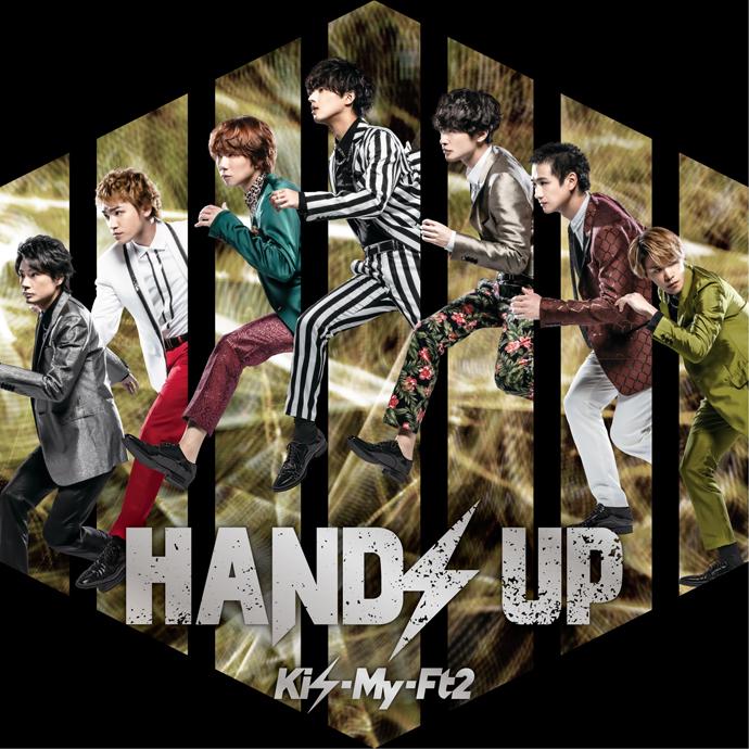 Kis-My-Ft2 (キスマイフットツー) 24thシングル『HANDS UP (ハンズ アップ)』(初回盤A) 高画質CDジャケット画像 ジャケ写