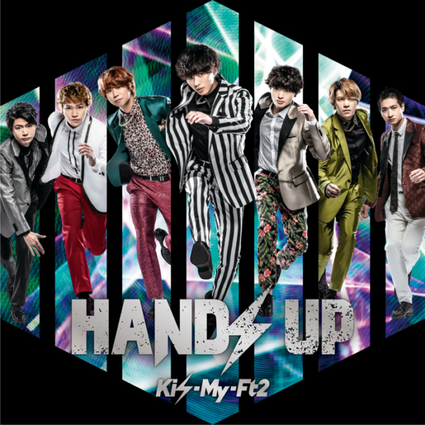 Kis-My-Ft2 (キスマイフットツー) 24thシングル『HANDS UP (ハンズ アップ)』(初回盤B) 高画質CDジャケット画像 ジャケ写