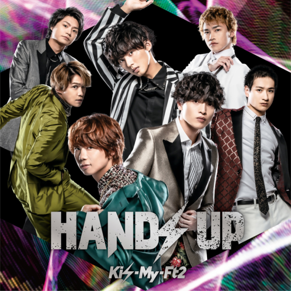 Kis-My-Ft2 (キスマイフットツー) 24thシングル『HANDS UP (ハンズ アップ)』(通常盤) 高画質CDジャケット画像 ジャケ写