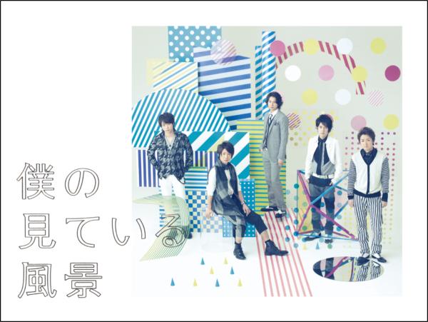 嵐 (あらし) 9thアルバム『僕の見ている風景』(通常盤 初回仕様) 高画質CDジャケット画像 ジャケ写