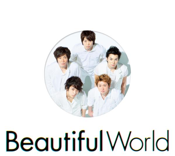 嵐 (あらし) 10thアルバム『Beautiful World (ビューティフル・ワールド)』(通常盤 初回プレス) 高画質CDジャケット画像 ジャケ写