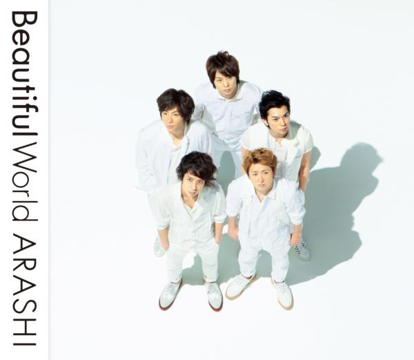 嵐 (あらし) 10thアルバム『Beautiful World (ビューティフル・ワールド)』(通常盤) 高画質CDジャケット画像 ジャケ写