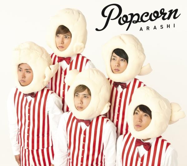 嵐 (あらし) 11thアルバム『Popcorn (ポップコーン)』(通常盤 / 初回プレス仕様) 高画質CDジャケット画像 ジャケ写