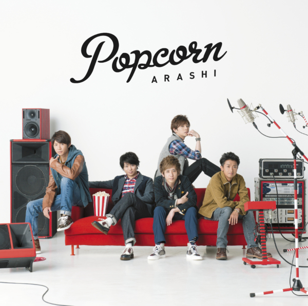 嵐 (あらし) 11thアルバム『Popcorn (ポップコーン)』(通常盤) 高画質CDジャケット画像 ジャケ写