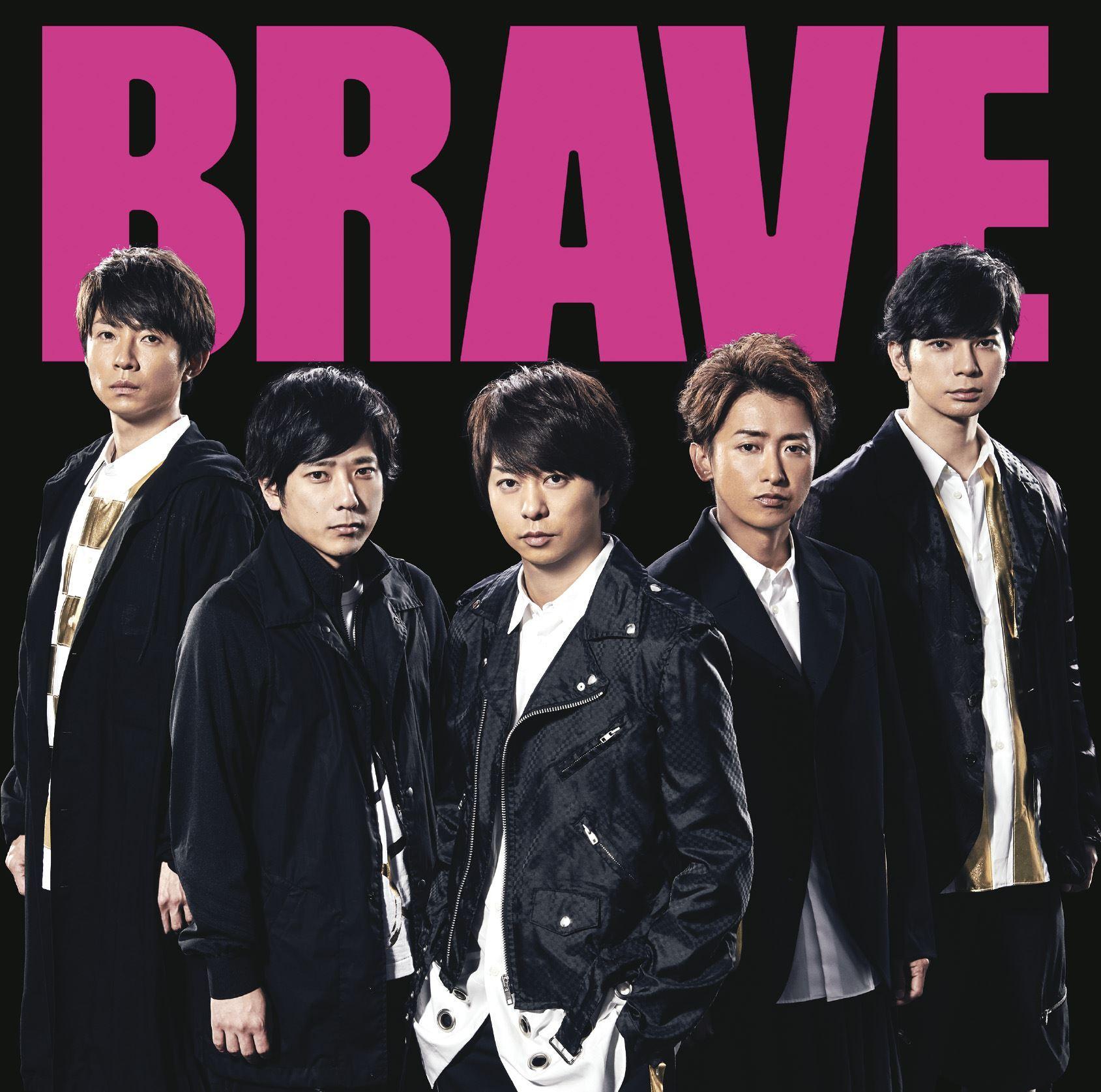 嵐 (あらし) 57thシングル『BRAVE (ブレイブ)』(初回限定盤) 高画質CDジャケット画像 ジャケ写
