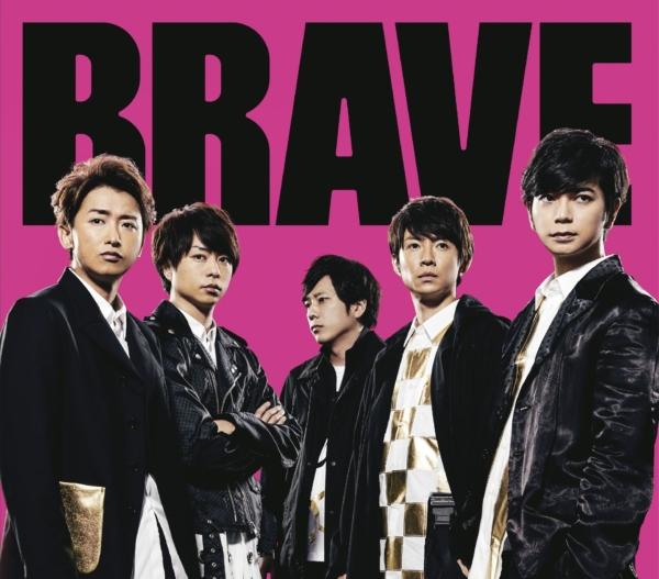 嵐 (あらし) 57thシングル『BRAVE (ブレイブ)』(通常盤) 高画質CDジャケット画像 ジャケ写