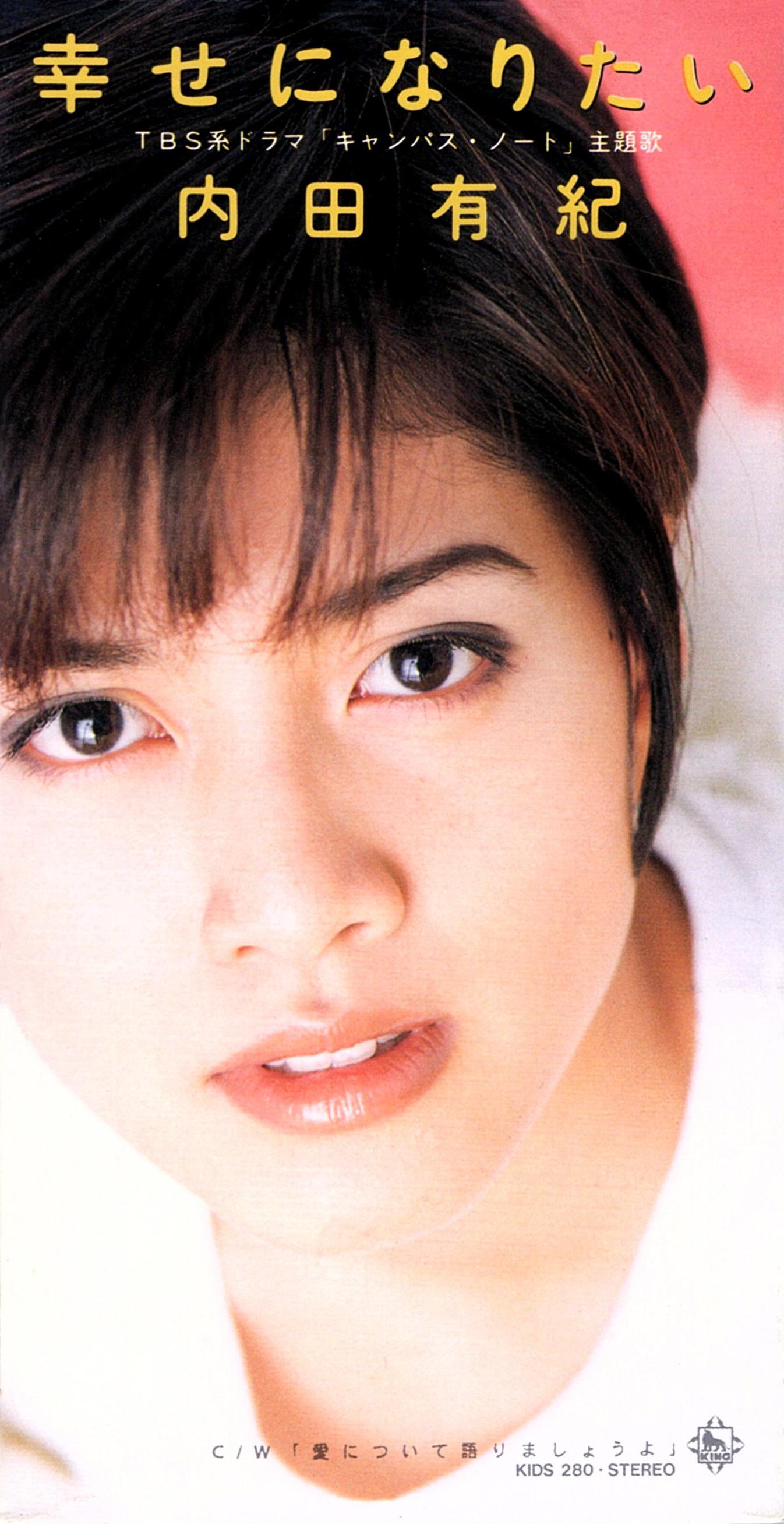内田有紀 (うちだゆき) 5thシングル『幸せになりたい』(1996年1月24日発売) 高画質CDジャケット画像 ジャケ写